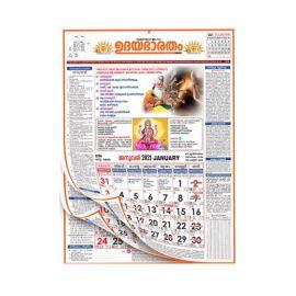 Udayabharatham Wall Calendar 2021